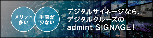 メリット多くて、手間少ない デジタルサイネージなら、デジタルクルーズのadmint SIGNAGE!
