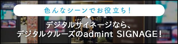 色んなシーンでお役立ち! デジタルサイネージなら、デジタルクルーズのadmint SIGNAGE!