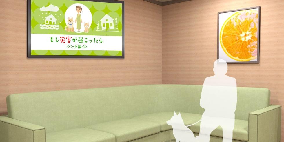 動物病院サイネージメイン画像